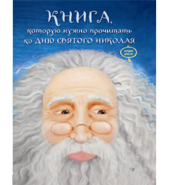 Книга, которую надо прочитать ко дню Святого Николая