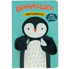 Книжки-обнимашки. Пингвиненок. Местами есть типографическая краска от лапок на передней и задней обложке фото