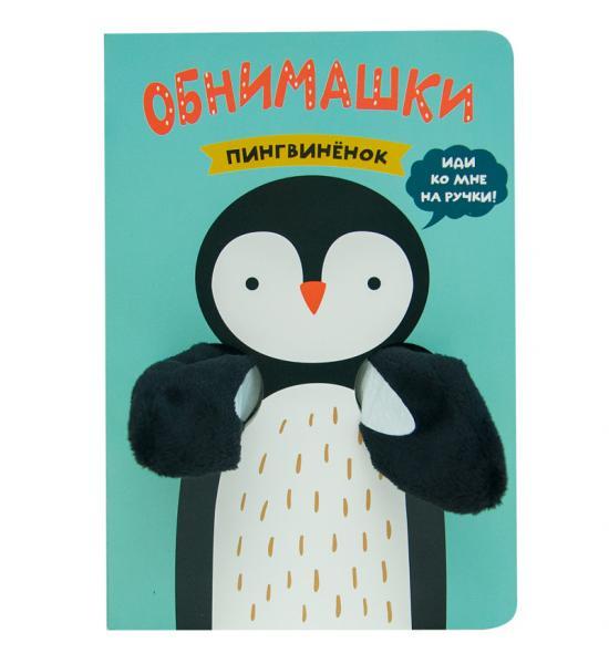 Книжки-обнимашки. Пингвиненок. Местами есть типографическая краска от лапок на передней и задней обложке
