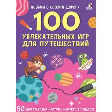 Асборн - карточки. 100 увлекательных игр для путешествий фото