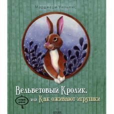 Уильямс Вельветовый Кролик фото