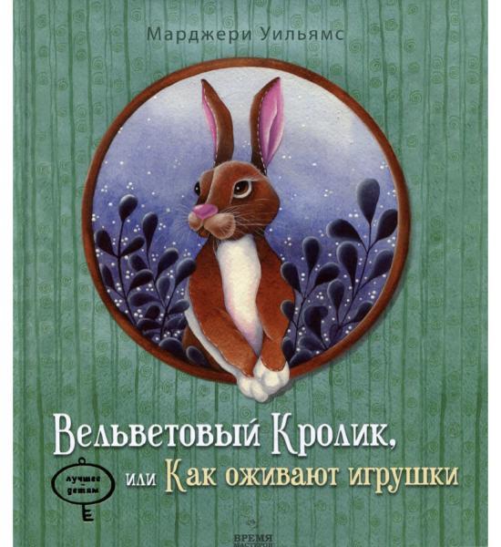 Уильямс Вельветовый Кролик