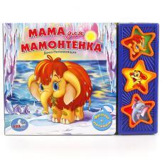 Мама для мамонтенка. (3 музыкальные кнопки) фото