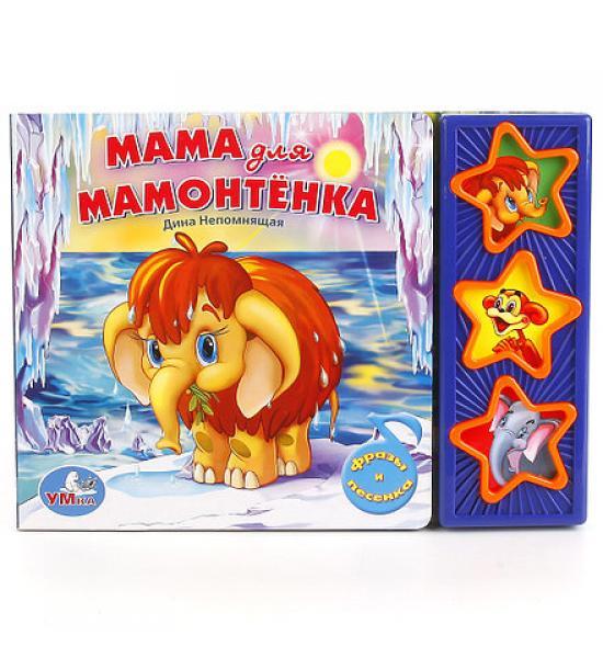 Мама для мамонтенка. (3 музыкальные кнопки)