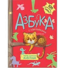 Азбука с многоразовыми наклейками. животные фото