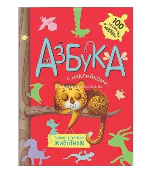 Азбука с многоразовыми наклейками. животные