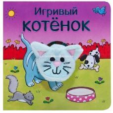 Книжки с пальчиковыми куклами. Игривый котёнок фото