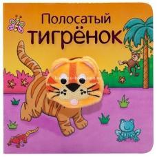 Книжки с пальчиковыми куклами. Полосатый тигрёнок фото