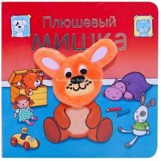 Книжки с пальчиковыми куклами. Плюшевый мишка фото