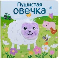 Книжки с пальчиковыми куклами. Пушистая овечка фото