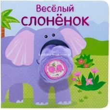 Книжки с пальчиковыми куклами. Весёлый слонёнок фото