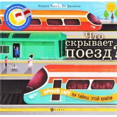 Что скрывает поезд? фото