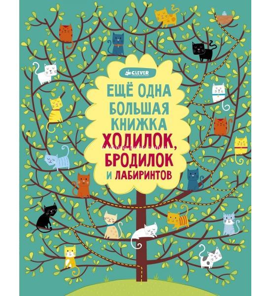 Еще одна большая книжка ходилок, бродилок и лабиринтов Еще одна большая книжка ходилок, бродилок и лабиринтов