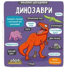 Маленькі дослідники: Динозаври фото