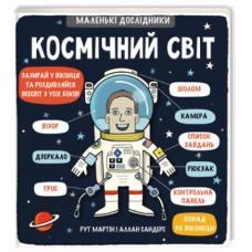 Маленькі дослідники: Космічний світ фото