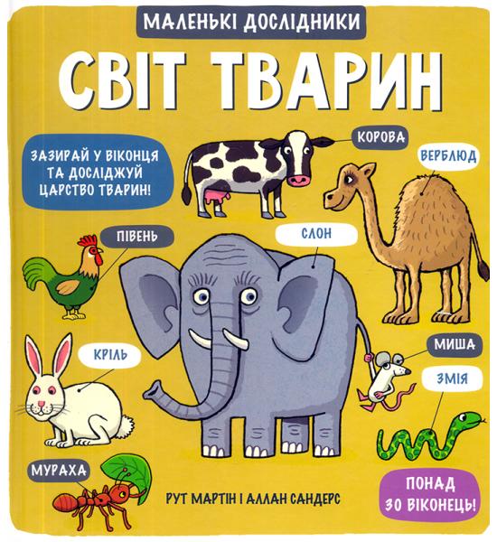 Маленькі дослідники: Світ тварин