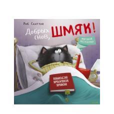 Котёнок Шмяк. Добрых снов, Шмяк! фото