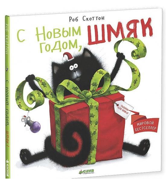 Котёнок Шмяк. С Новым годом, Шмяк!