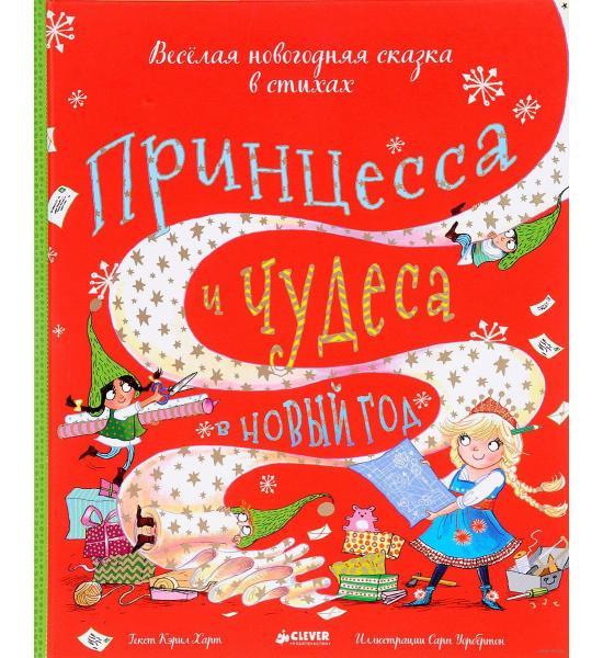 Принцесса и чудеса в Новый год