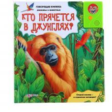 Кто прячется в джунглях? (Говорящая книжка) фото