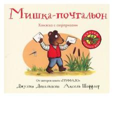 Мишка-почтальон (книжка-игрушка) фото