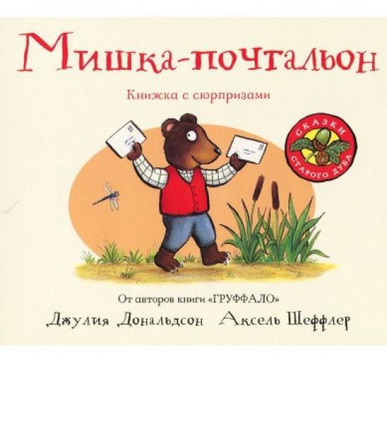 Мишка-почтальон (книжка-игрушка)