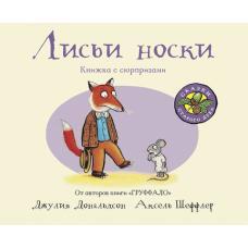 Лисьи носки (книжка-игрушка) фото