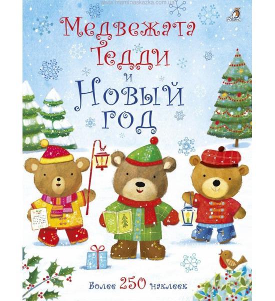 Медвежонок Тедди. Медвежата Тедди и Новый год