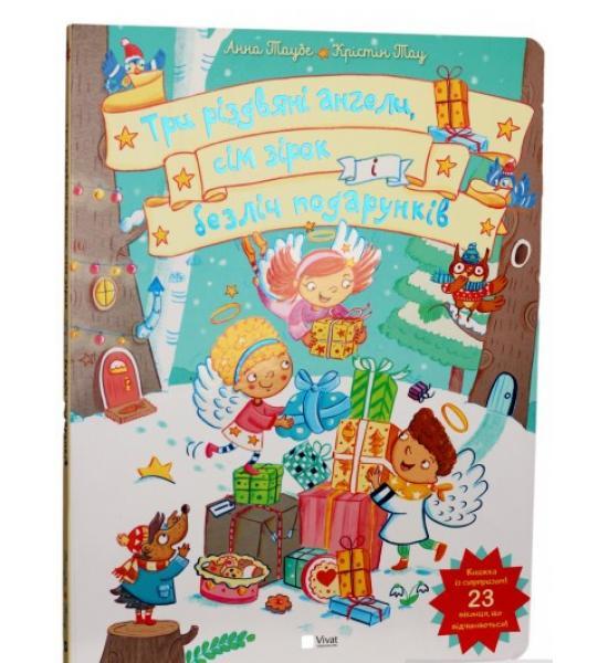 Три різдвяні ангели, сім зірок і безліч подарунків