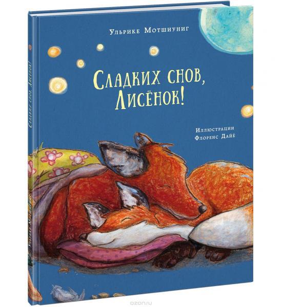 Сладких снов, Лисёнок;