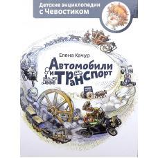 Детские энциклопедии с Чевостиком. Автомобили и транспорт фото
