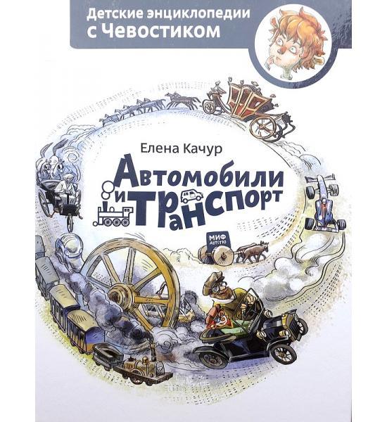 Детские энциклопедии с Чевостиком. Автомобили и транспорт