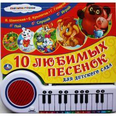 Большое пианино 10 любимых песен для детского сада фото