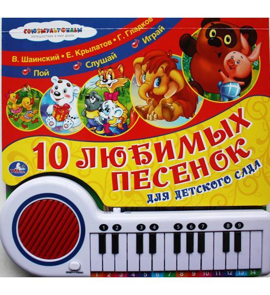 Большое пианино 10 любимых песен для детского сада