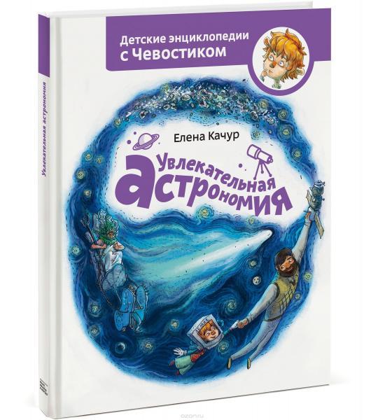 Детские энциклопедии с Чевостиком. Увлекательная астрономия