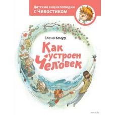 Детские энциклопедии с Чевостиком. Как устроен  человек фото
