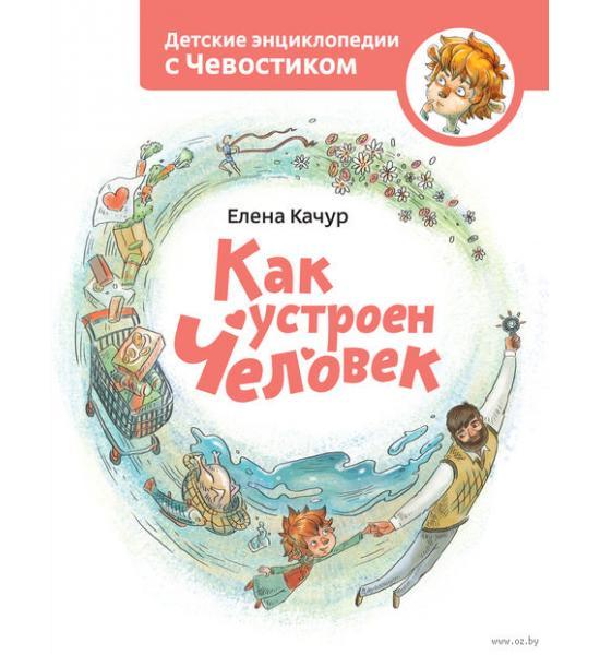 Детские энциклопедии с Чевостиком. Как устроен  человек