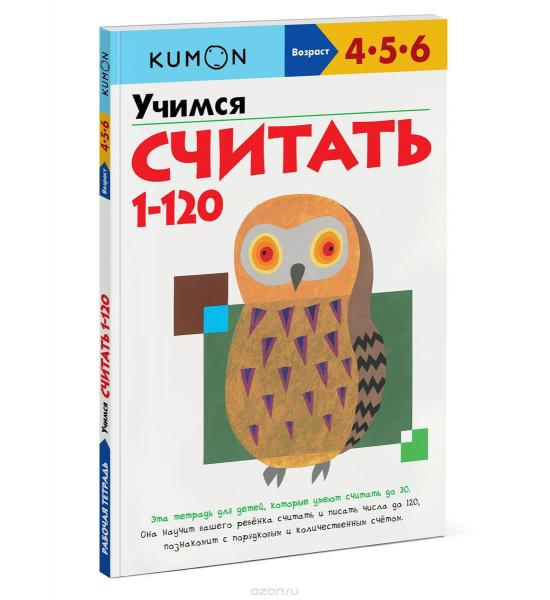 KUMON. Учимся считать от 1 до 120