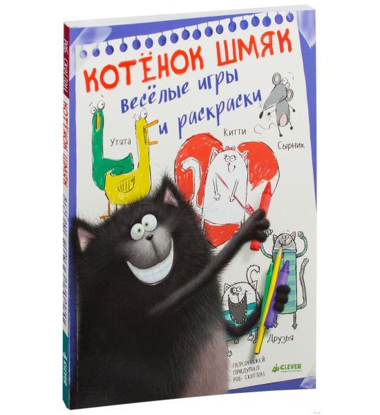 Котенок Шмяк. Весёлые игры и раскраски