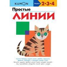 Простые линии KUMON 2+ фото