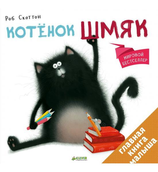 Котенок Шмяк