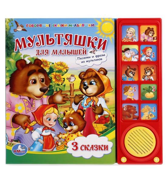 Мультяшки для малышей (10 звуковых кнопок)