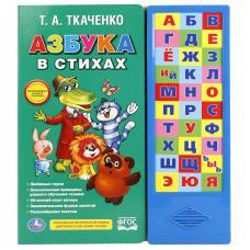 Азбука в стихах Ткаченко (30 звуковых кнопок) фото