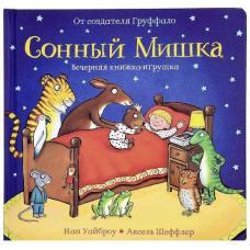 Сонный мишка. Вечерняя книжка с сюрпризами фото