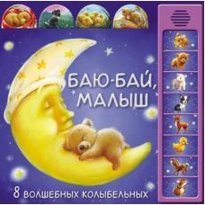 Баю-бай, малыш   (8 волшебных колыбельных) фото
