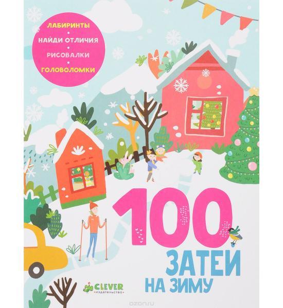 100 затей на зиму