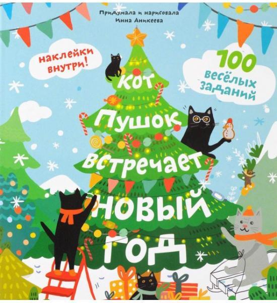 Кот Пушок встречает Новый год. 100 веселых заданий