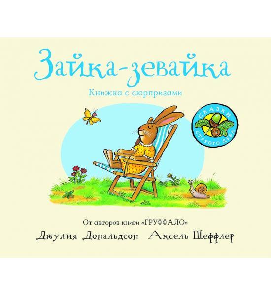 Зайка-зевайка (одна страница на турецком языке)