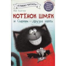 Котенок Шмяк и Сырник - друзья навек фото