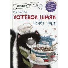 Котенок Шмяк печет торт фото
